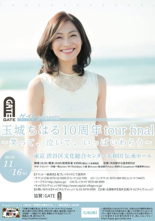 玉城ちはる10周年ツアー ~笑って泣いて、またわらう~ in 東京 ツアーファイナル