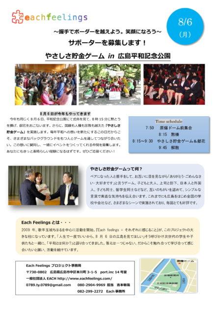 やさしさ貯金ゲーム in 広島平和記念公園