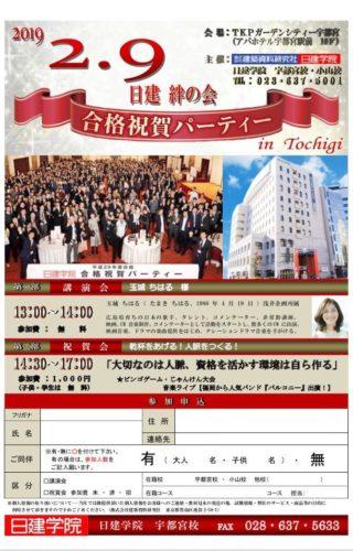 日建学院・絆の会「合格祝賀パーティー」
