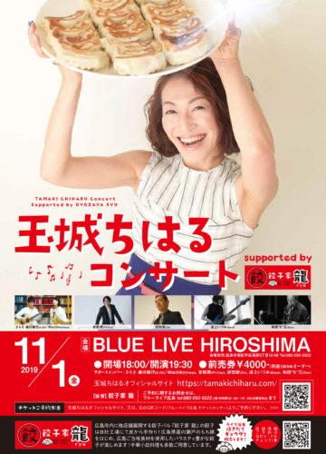 「玉城ちはるコンサート – Supported 餃子家 龍」 (ライブ・広島)