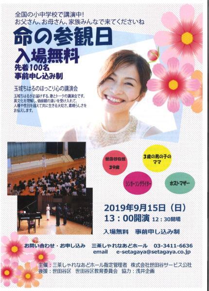 2019.9.15 玉城ちはる~命の参観日~(講演・東京・世田谷)