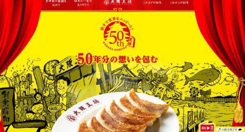 大阪王将50周年テーマソング(歌:玉城 ちはる)