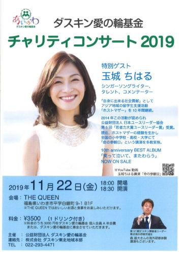 ダスキン愛の輪基金チャリティーコンサート2019