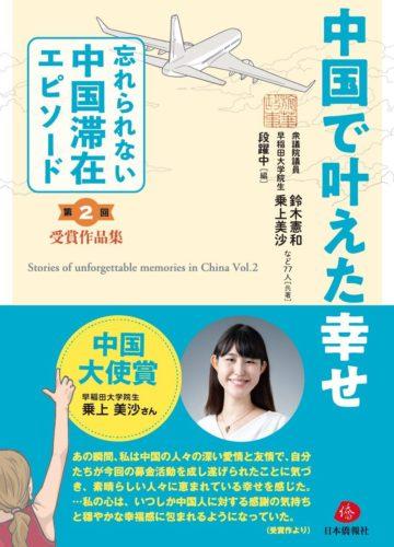 『中国で叶えた幸せ 第2回「忘れられない中国滞在エピソード」受賞作品集』