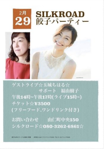 2020.2.29 玉城ちはる餃子パーティー(札幌)